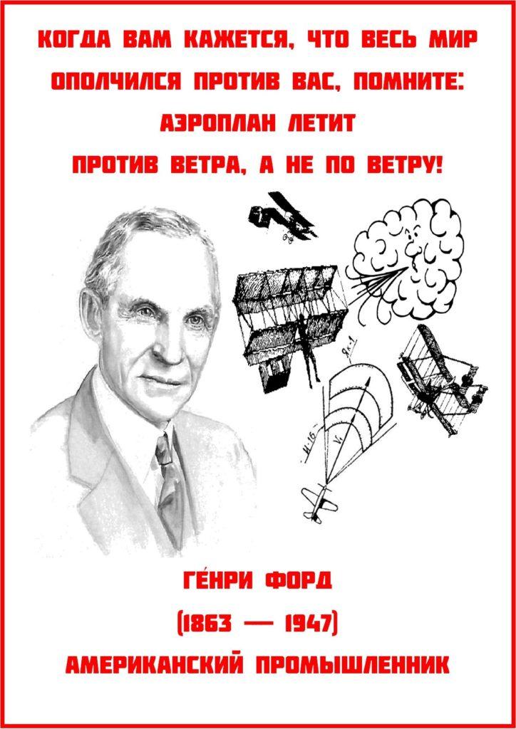 Картинка афоризм Генри Форда