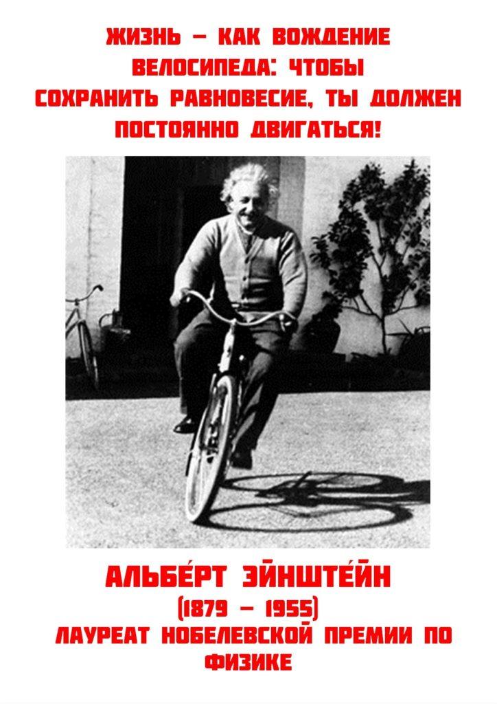 Эйнштейн на велосипеде. Фото