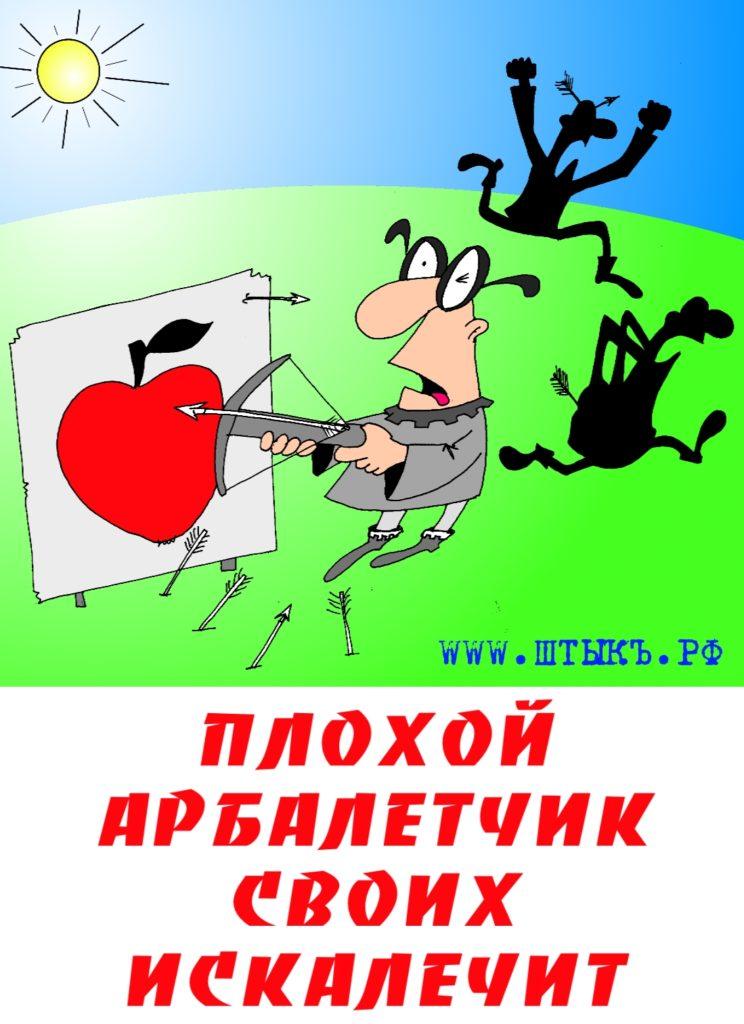 Пословица карикатура про арбалетчика
