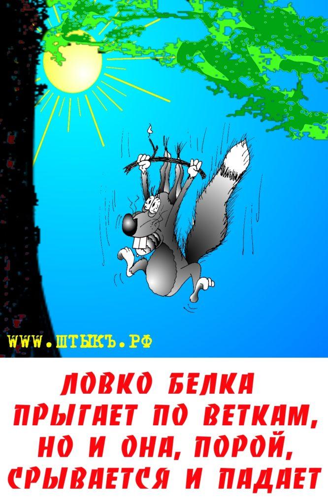 Карикатура на ловкую белку