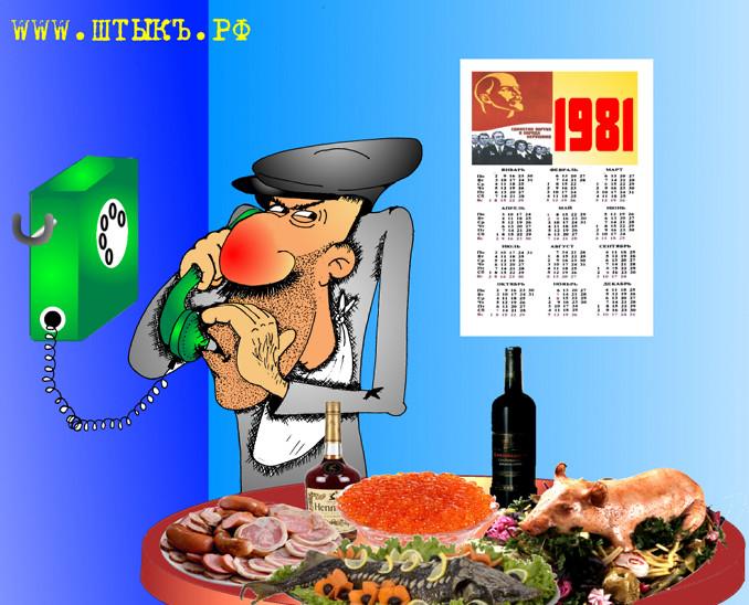 Карикатура анекдот про грузина