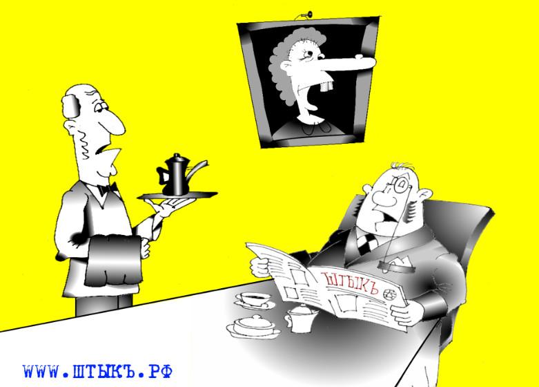 Карикатура анекдот про лорда