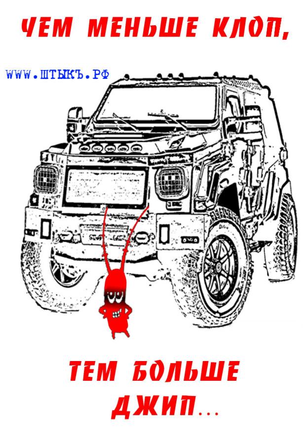 Карикатура про гордыню