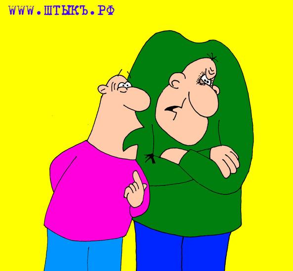 Карикатура анекдот про друзей