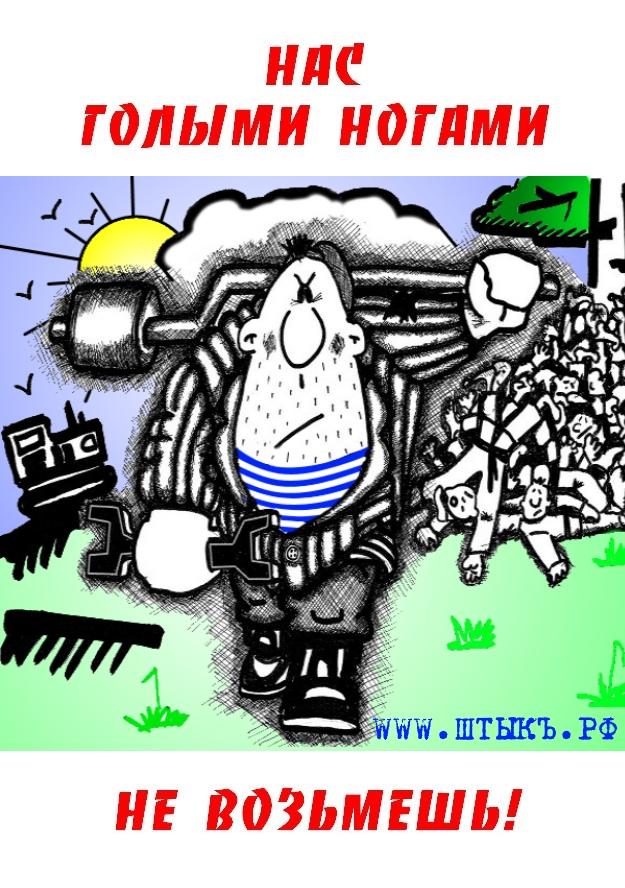 Карикатура про сильных людей