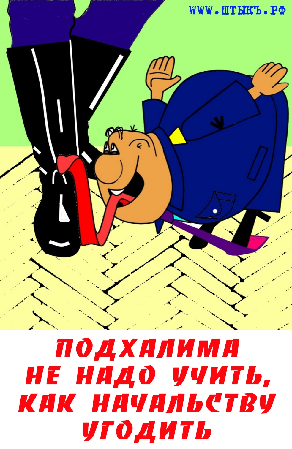 Карикатура поговорка про подхалима