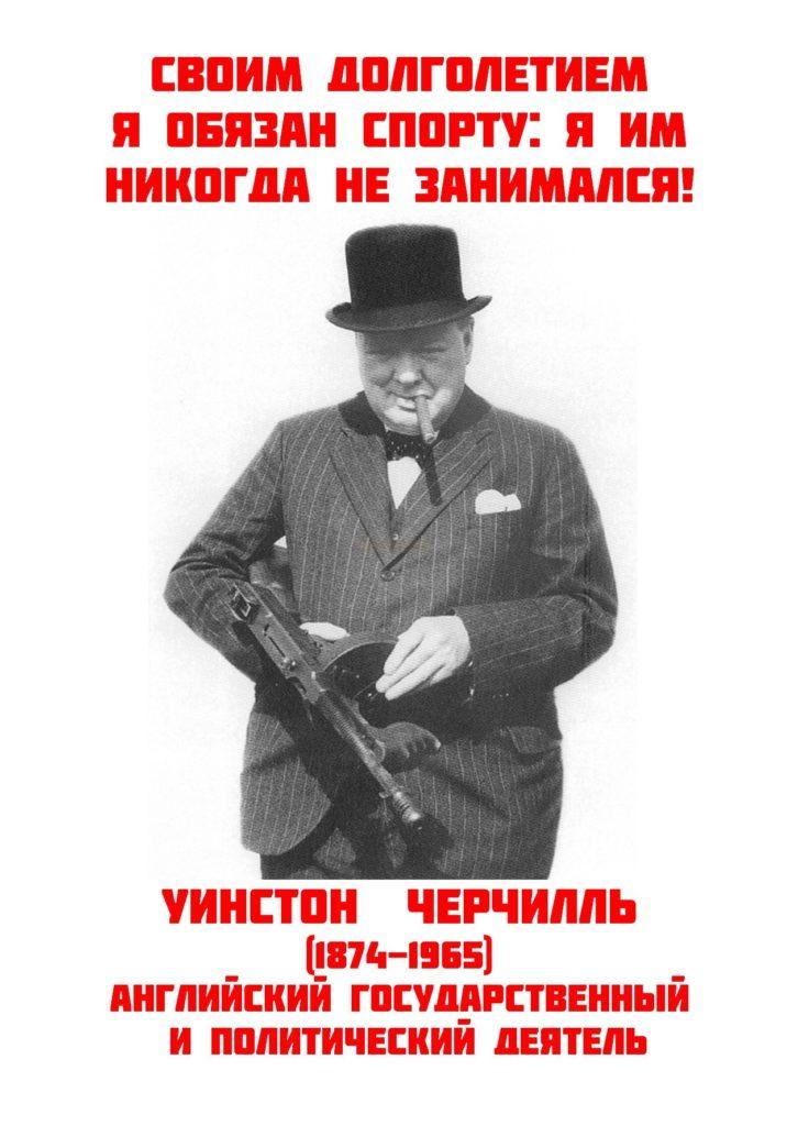 Высказывание Черчилля о спорте