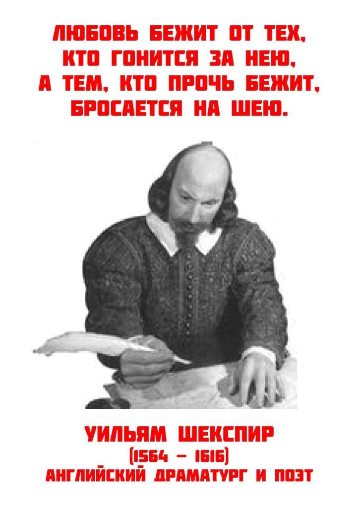 Высказывание Шекспира о любви