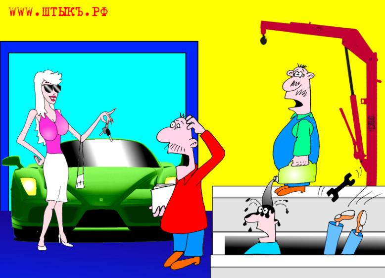 Карикатура анекдот про автосервис