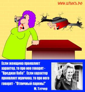О слабом женском характере