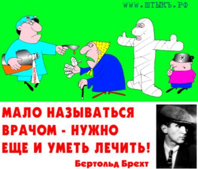 Плохой врач карикатура