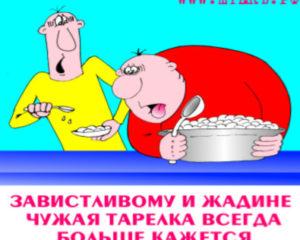 Карикатура про жадину