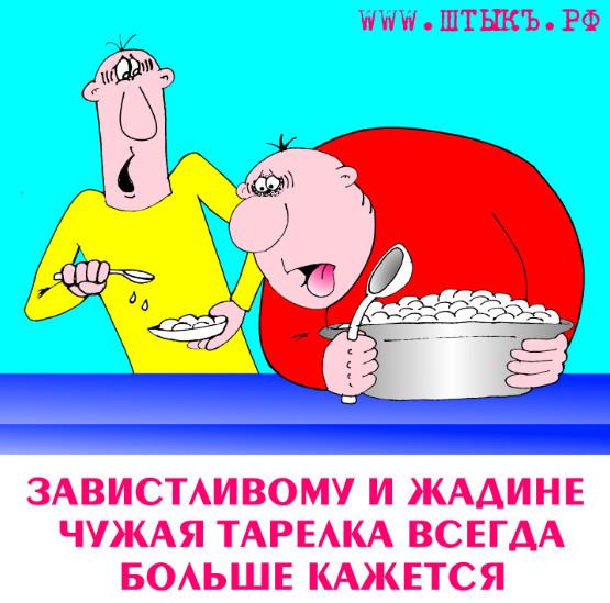 Пословица с картинкой про жадность