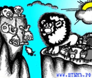 Афоризм в прикольной карикатуре