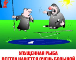 Смешная пословица с карикатурой про рыбалку