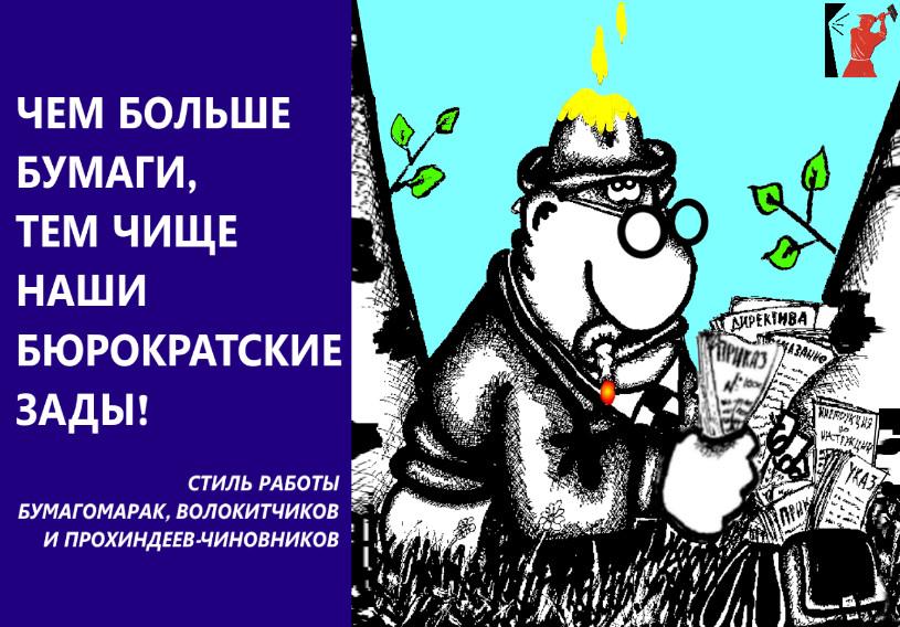 Сатира в смешных карикатурах на бюрократов