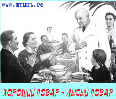 Смешная карикатура на повара