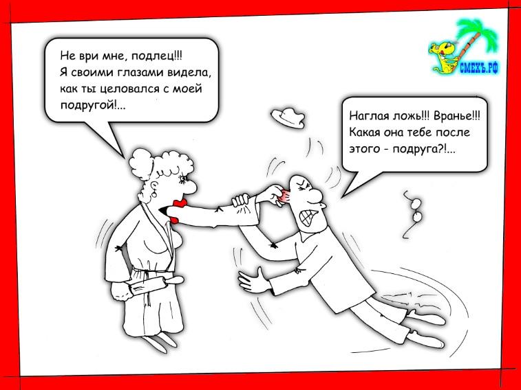Смешной анекдот-веселая карикатура