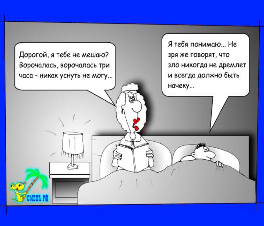 Смешная картинка-анекдот про бессонницу