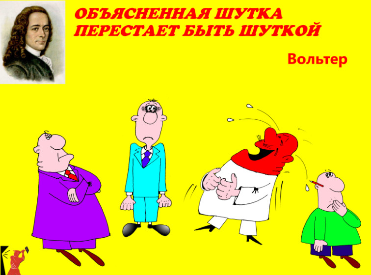 Афоризм с веселой карикатурой о шутке