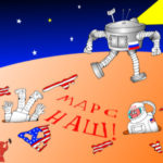 Прикольные карикатуры со смешными анекдотами про космос