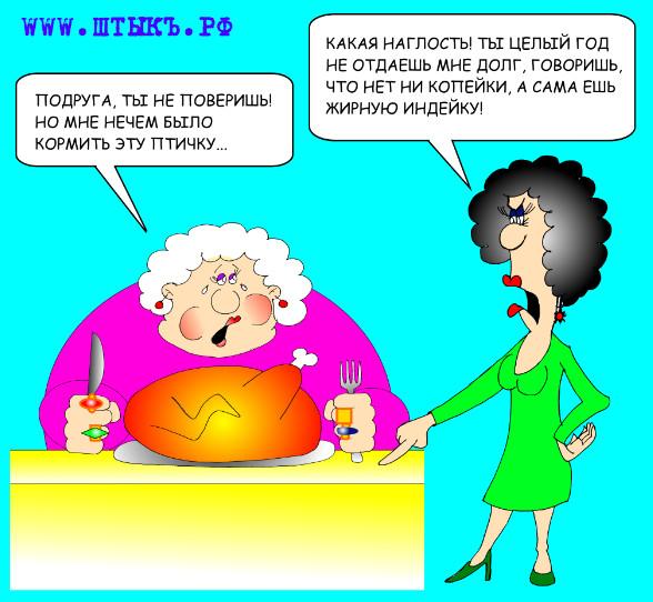 Очень веселые анекдоты с карикатурами: Как отдавать долги