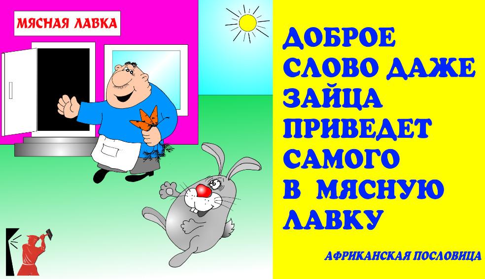 Веселые пословицы с картинками: доброе слово и зайка