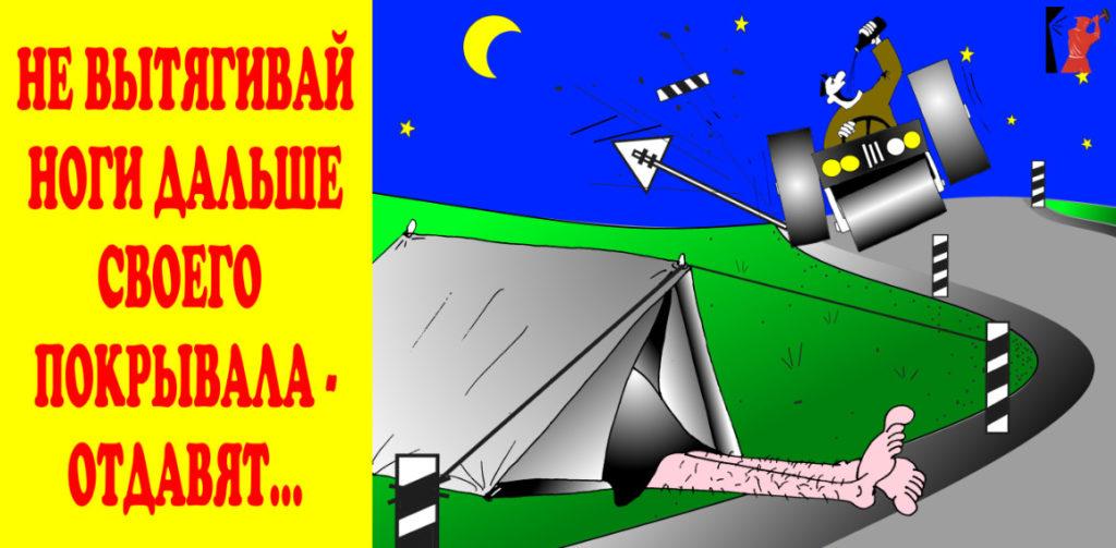 Пословицы со смыслом в карикатурах: Не пей за рулем!
