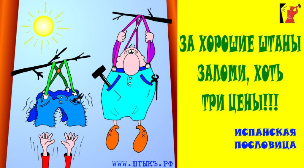Испанская веселая пословица с карикатурой про крепкие штаны