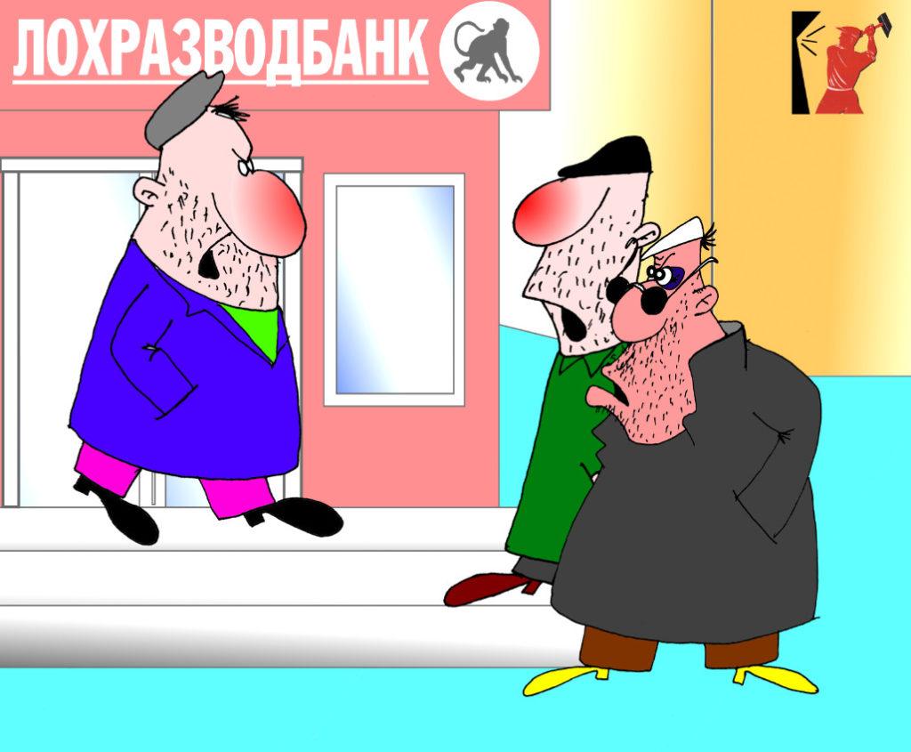 karikatura_anekdot-wzyat-kredit