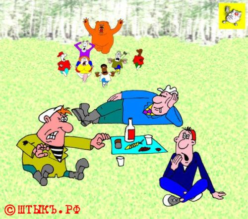 Как я в русском лесу, доедал колбасу. Карикатура