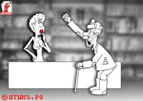 Революционная речь в магазине для взрослых! Анекдот-сатира. Карикатура