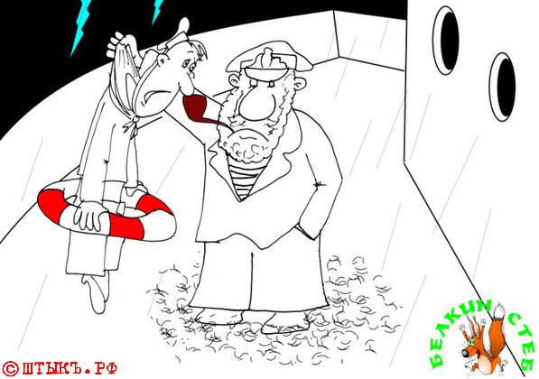 Анекдот про старпома. Карикатура