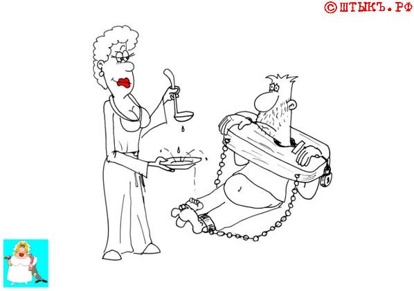 Анекдот про рабство в семье. Карикатура