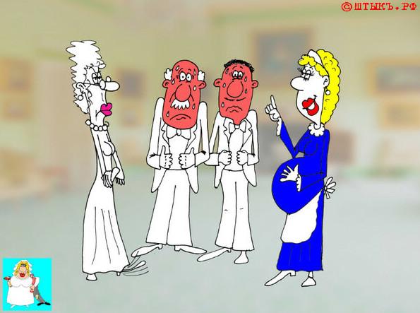 Анекдот про беременную служанку . Карикатура