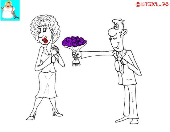 Анекдот про цветы не для жены. Карикатура