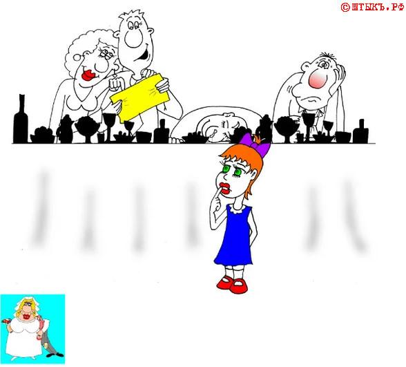 Психи на Дне рождения девочки. Карикатура