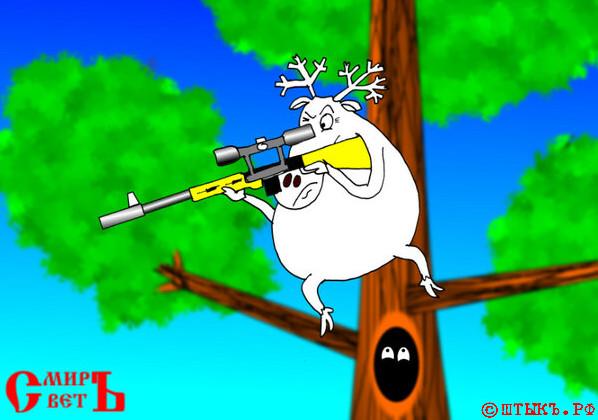 Когда снайпер - лось порхатый. Карикатура