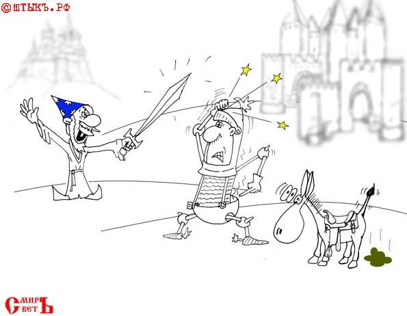 Анекдот про подарки и коня. Карикатура