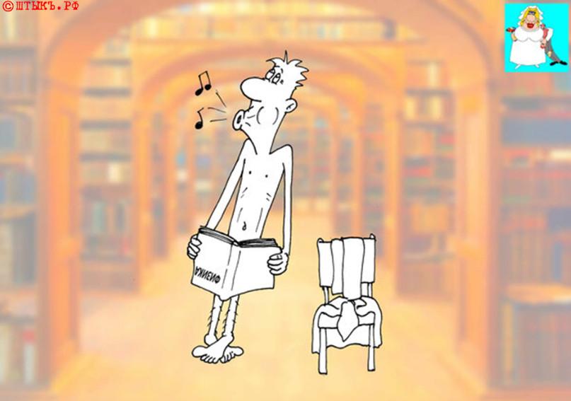 Смешной анекдот про читающего мужа. Карикатура