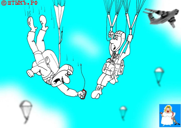 Анекдот о суеверных десантниках . Карикатура