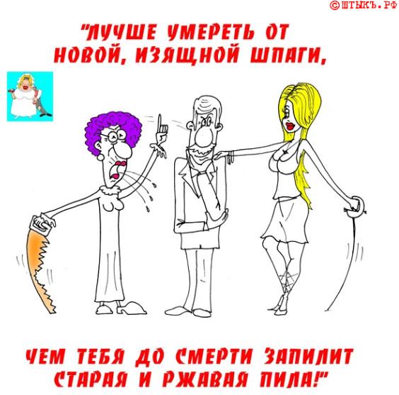 про молодую жену и старую пилу. Карикатура