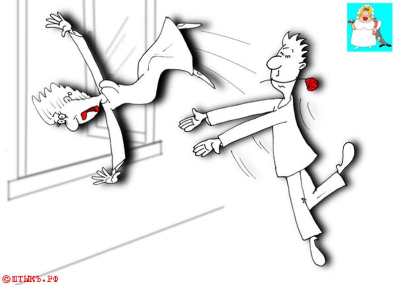 Прикольный анекдот про мужа  - романтика. Карикатура