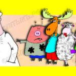 Жизненный афоризм про общение с козлами и оленями. Про людей