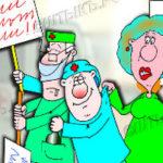 Анекдот про забастовку врачей